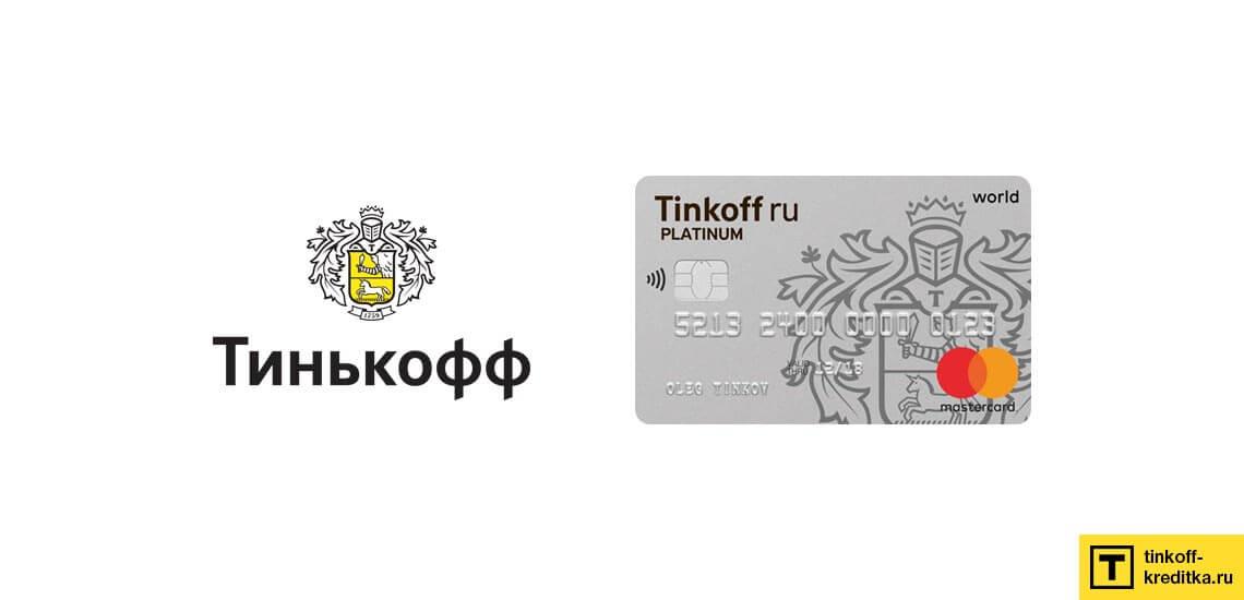 Кредитная карта Тинькофф Платинум с бесконтактной оплатой PayPass и payWave