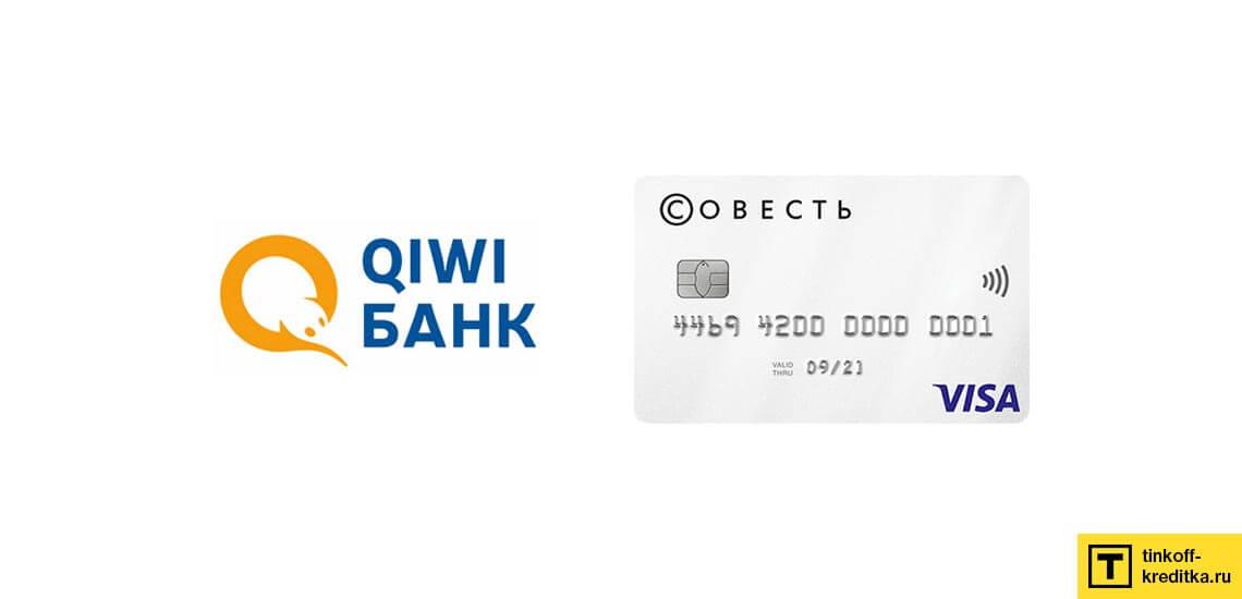 Кредитная карта рассрочки Совесть с бесконтактной оплатой PayPass и payWave