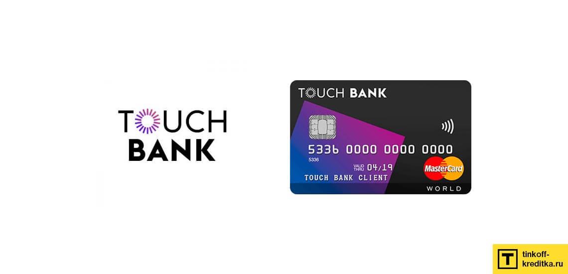 Кредитная карта Touch Bank с бесконтактной оплатой PayPass и payWave