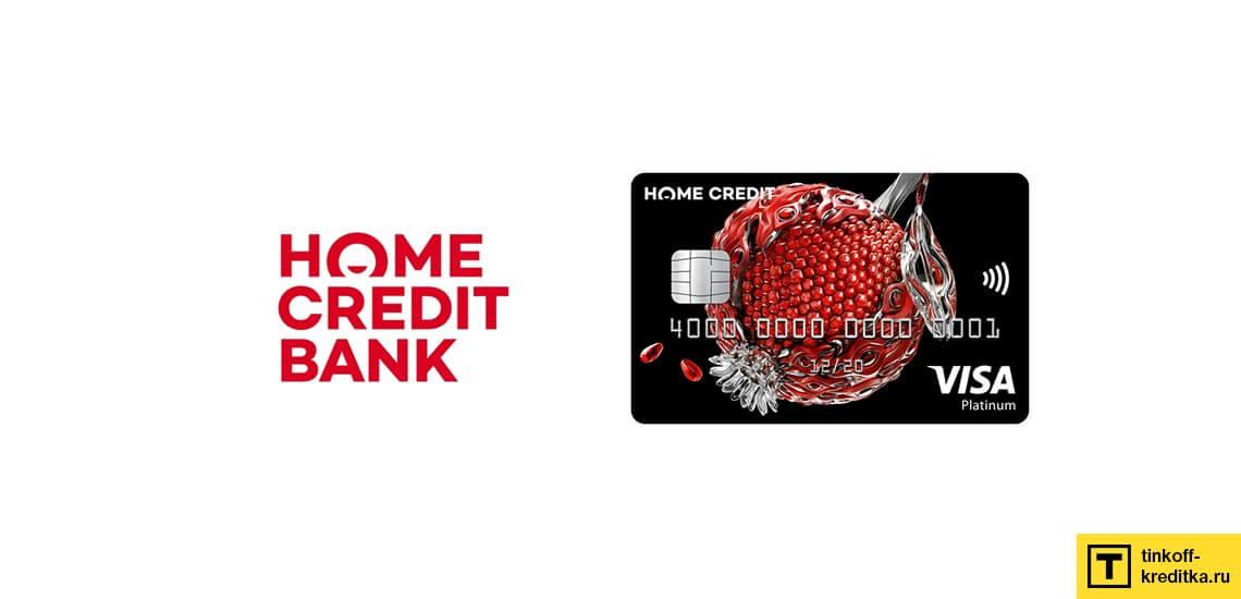 Карта рассрочки Home Credit Bank с бесконтактной оплатой PayPass и payWave