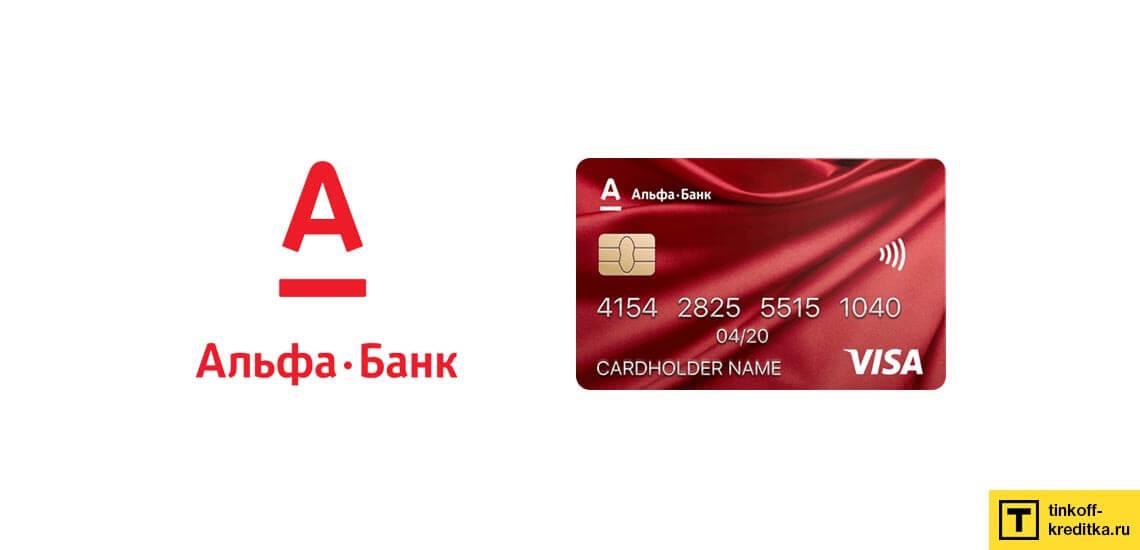 Кредитная карта 100 дней без процентов с бесконтактной оплатой PayPass и payWave