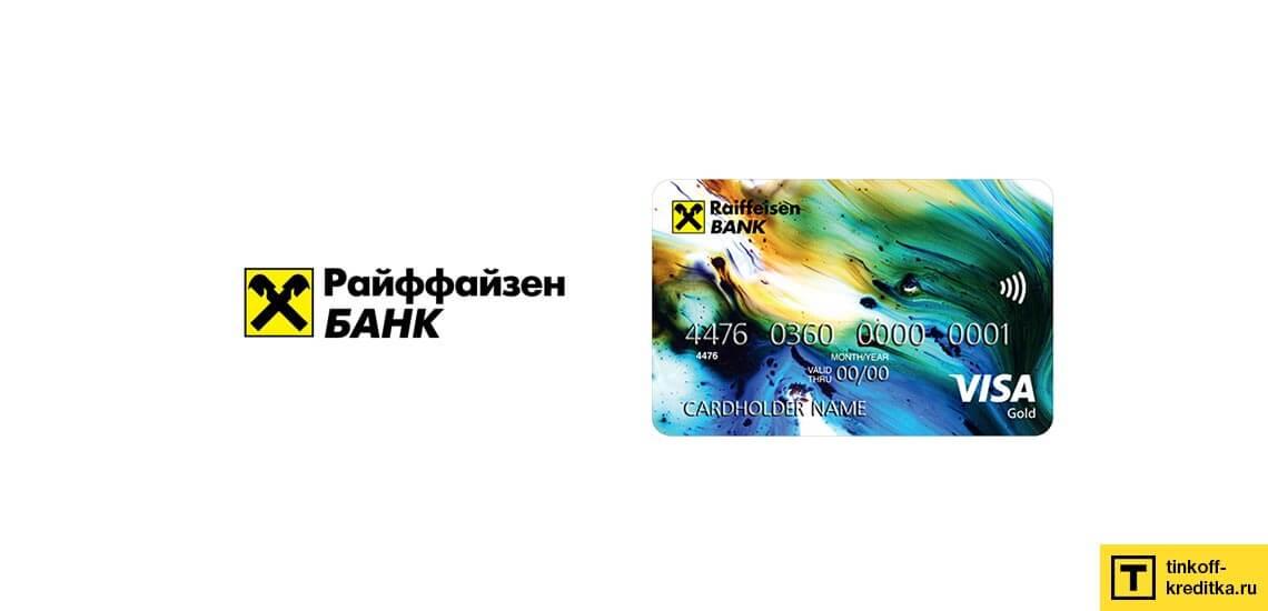 Кредитная карта Райффайзен Банка с бесконтактной оплатой PayPass и payWave