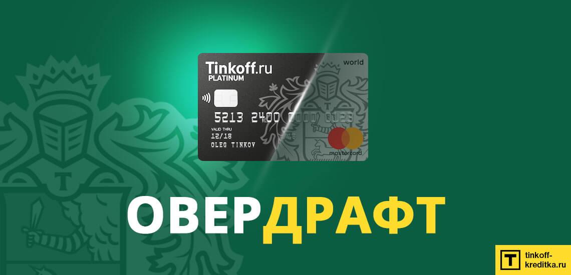 Овердрафт карты Тинькофф Блэк: тарифы, проценты, подключение