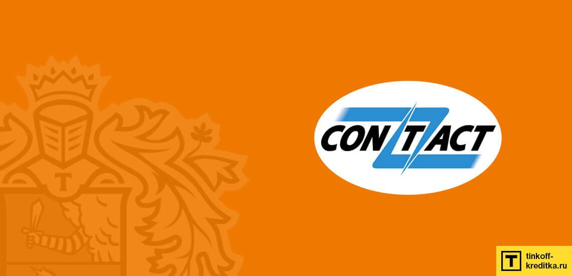 Пополнение дебетовой карты Тинькофф Блэк наличными через систему Контакт