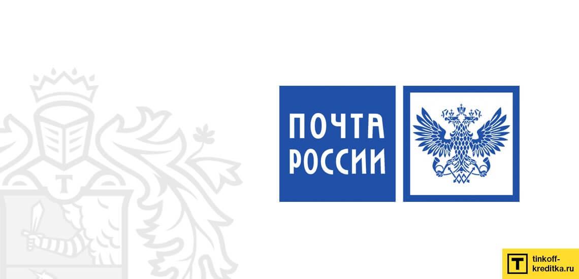 Пополнение дебетовой карты Тинькофф Блэк наличными через Почту России