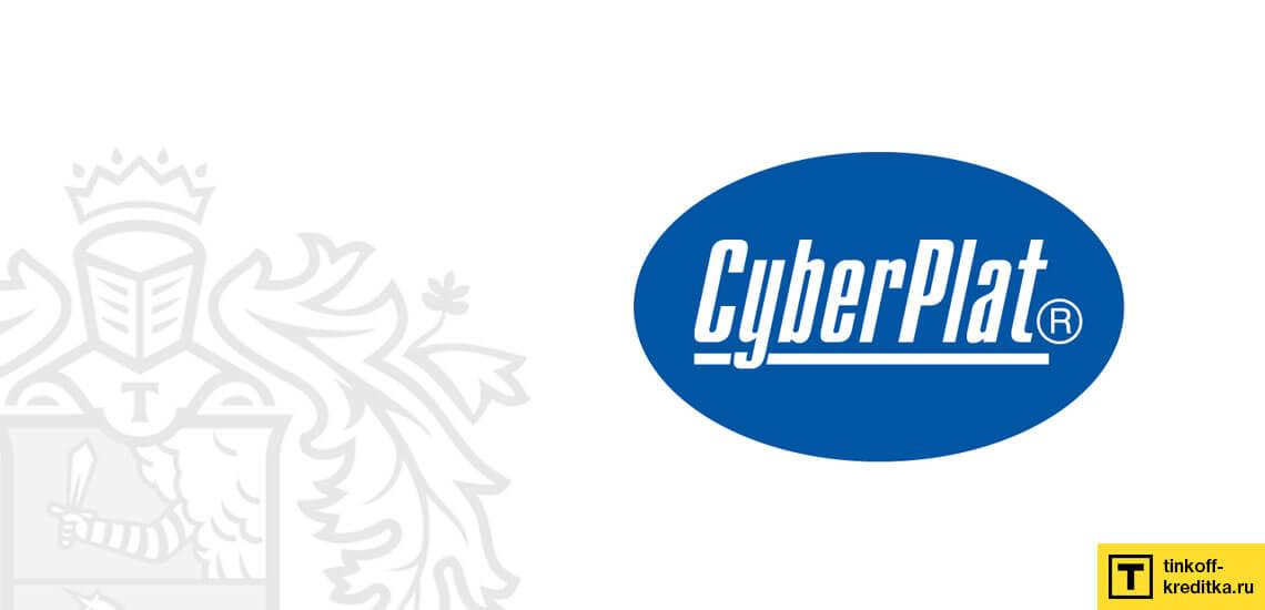 Пополнение дебетовой карты Тинькофф Блэк наличными через систему Киберплат