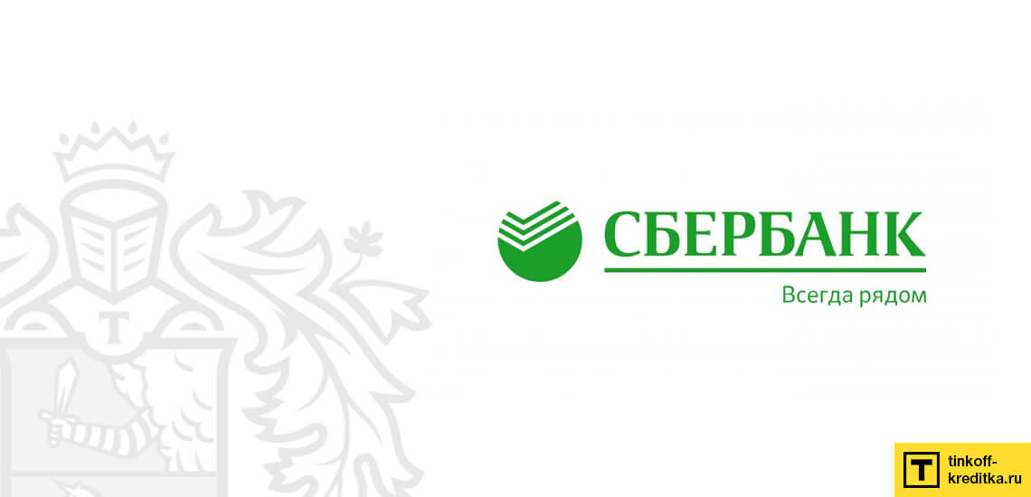 Пополнение дебетовой карты Тинькофф Блэк наличными через Сбербанк через интернет-банкинг или отделение