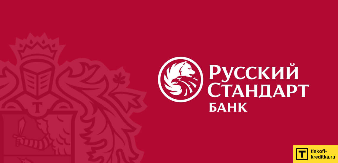 Пополнение дебетовой карты Тинькофф Блэк наличными через банк Русский Стандарт