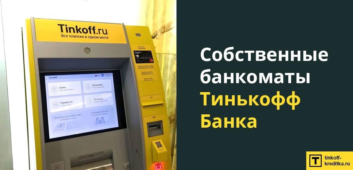 Пополнение дебетовой карты Тинькофф Блэк через собственные банкоматы банка Tinkoff