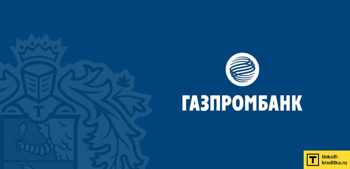 Пополнение дебетовой карты Тинькофф Блэк наличными в Газпромбанке
