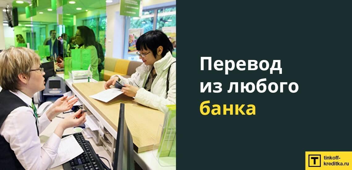 Пополнение дебетовой карты Тинькофф Блэк банковским переводом из любого банка России