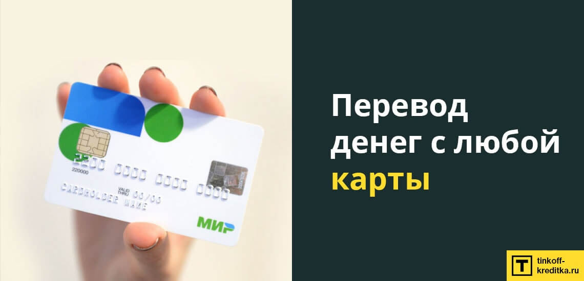 Пополнение дебетовой карты Тинькофф Блэк с помощью банковской карты любого банка