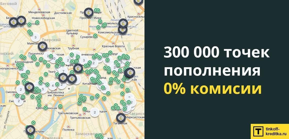 Пополнение дебетовой карты Тинькофф Блэк наличными деньгами через сеть партнеров