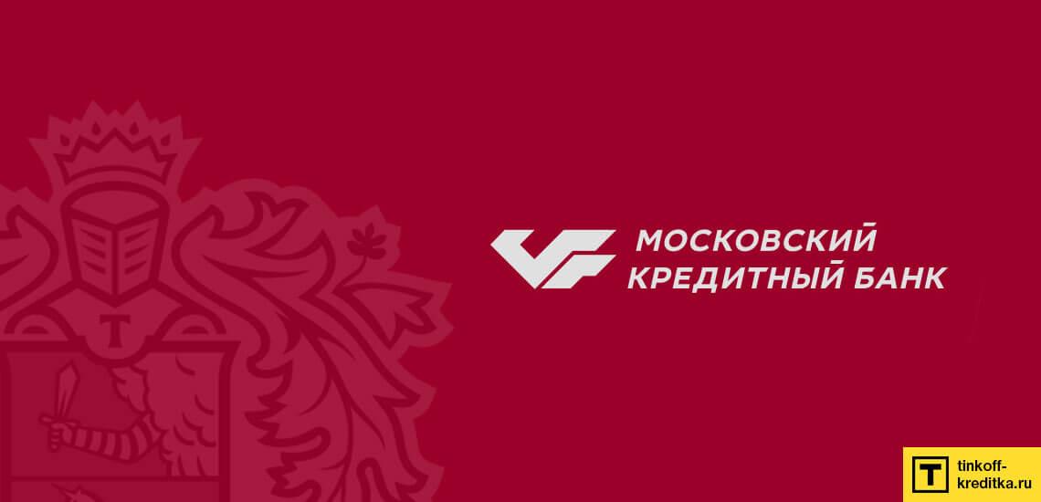 Пополнение дебетовой карты Тинькофф Блэк наличными в Московском кредитном банке