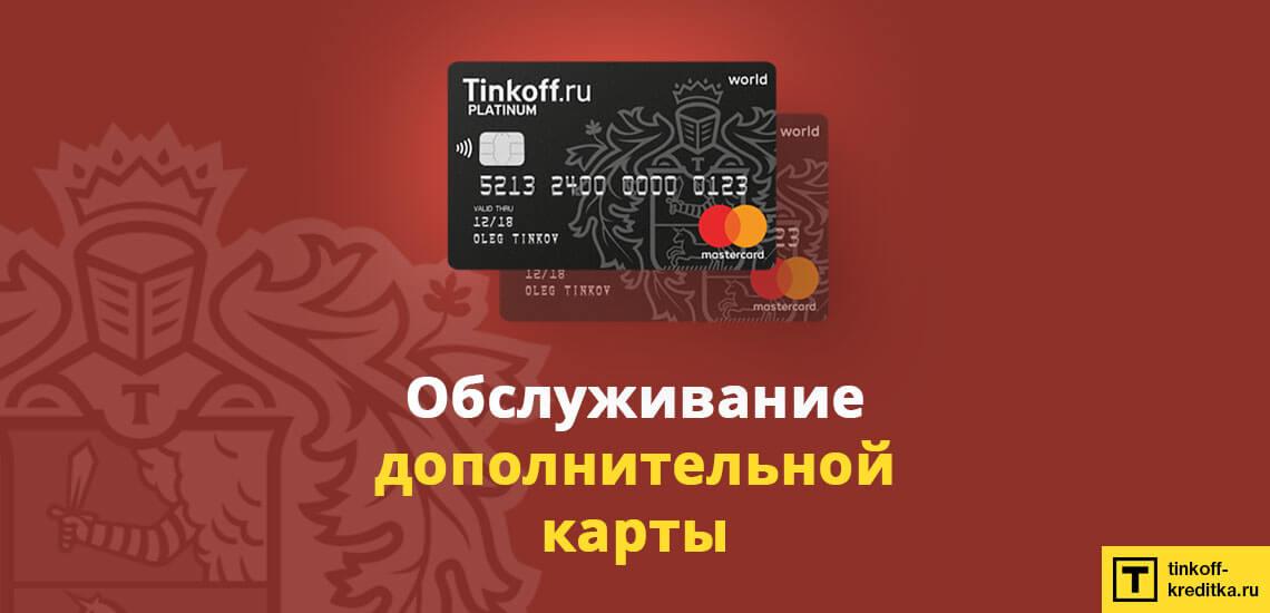 Стоимость обслуживания дебетовой карточки Тинькофф Блэк в год