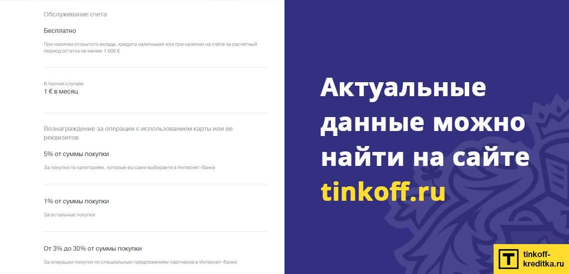 Актуальные тарифы дебетовой карты Tinkoff Black можно найти на сайте банка