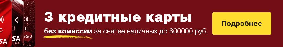 3 кредитные карты для снятия наличных до 600 000 рублей бесплатно