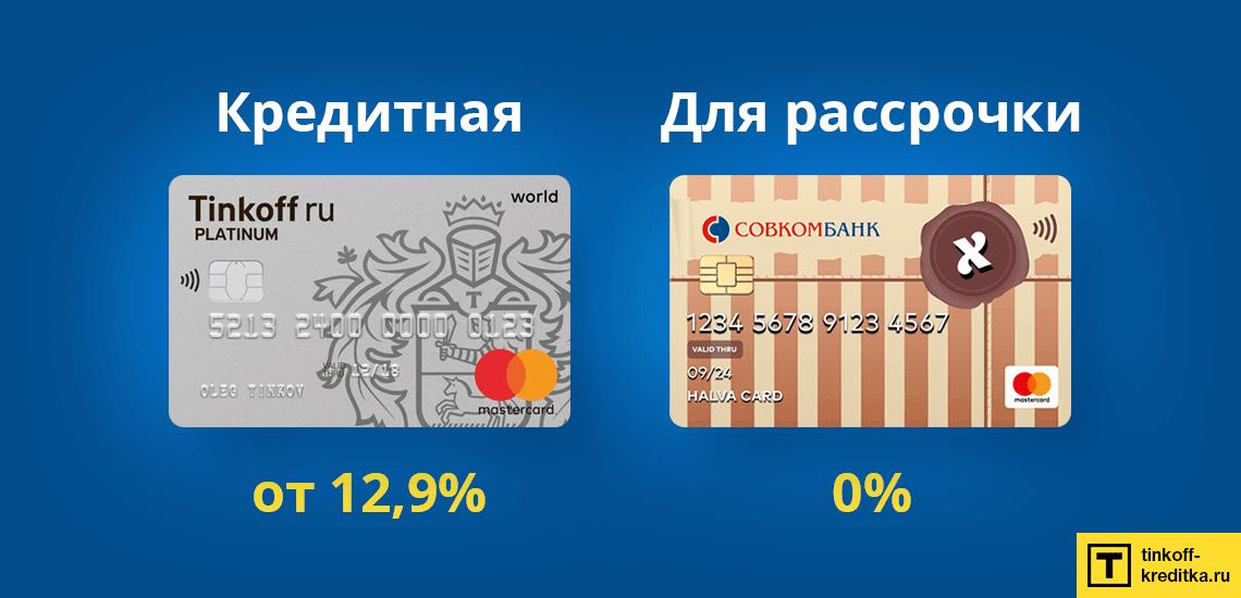 Различие между кредитной и картой рассрочки состоит в процентной ставке и сроке кредитования
