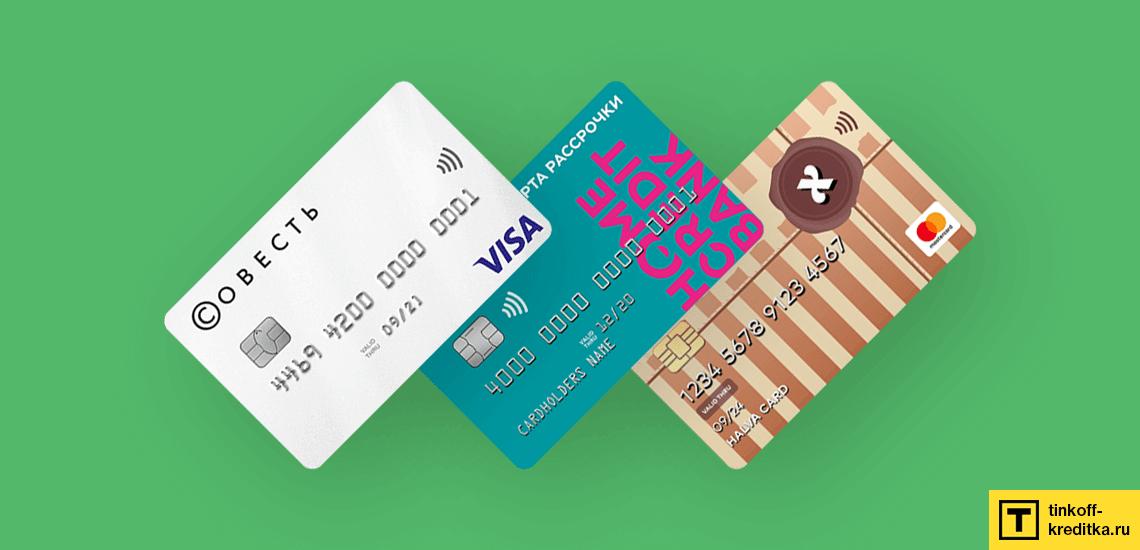 3 карты, предоставляющих беспроцентную рассрочку, доступные для оформления в 2018 году