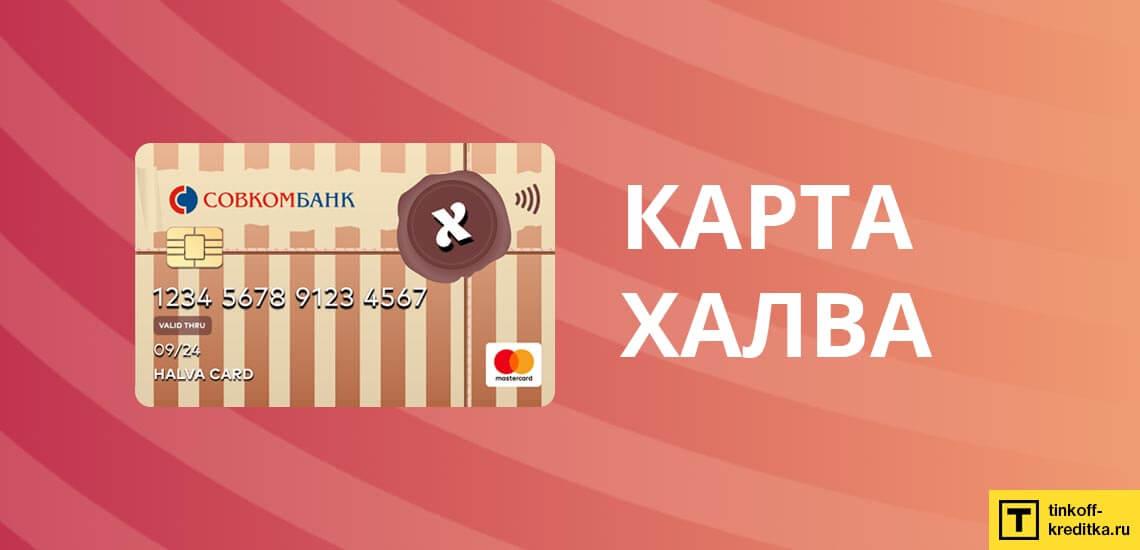 Халва - карта с 0% переплатой за предоставление рассрочки