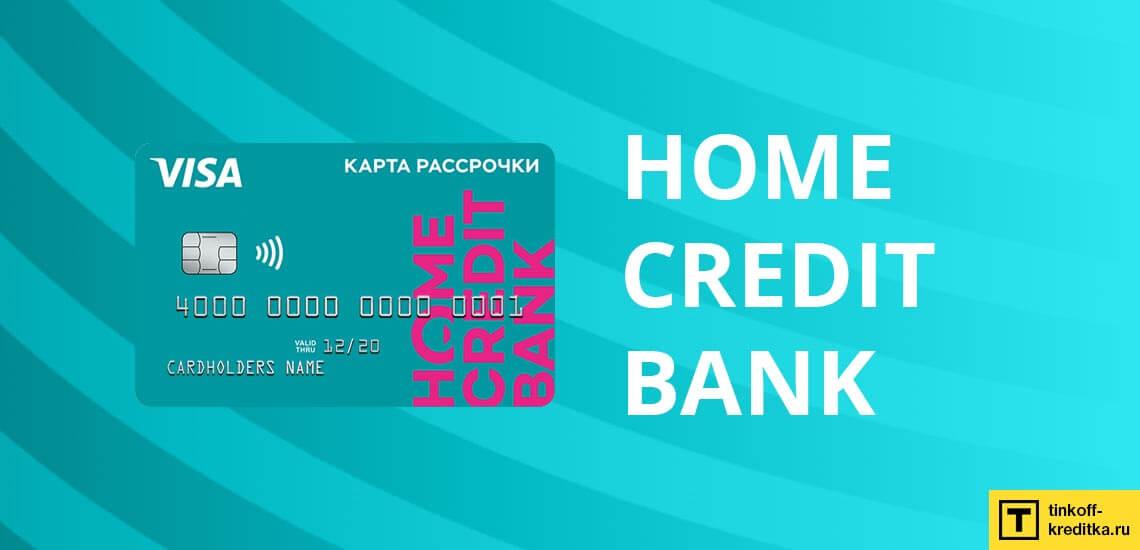 Хоум Кредит - карта с 0% переплатой за предоставление рассрочки
