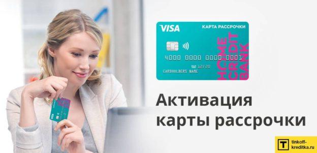 Активировать карту рассрочки Хоум Кредит Банк и получить PIN-код