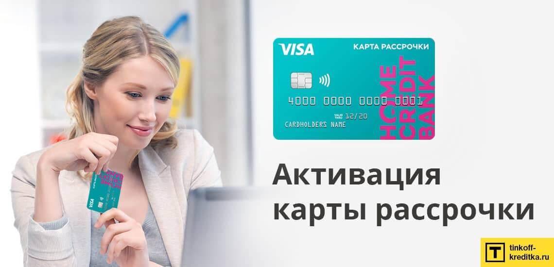 ПИН-код карты рассрочки Хоум Кредит Свобода: как создать