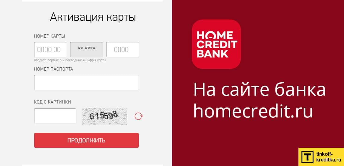 Активация карты рассрочки Хоум Кредит на официальном сайте банка