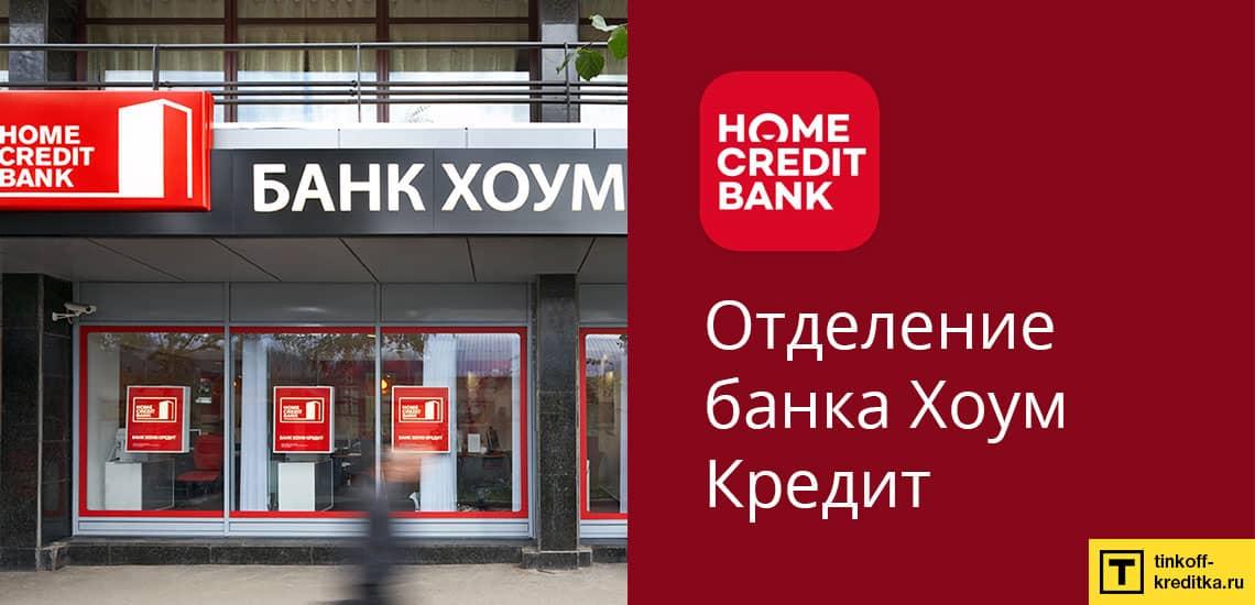 Активация карты рассрочки Хоум Кредит в отделении банка Home Credit