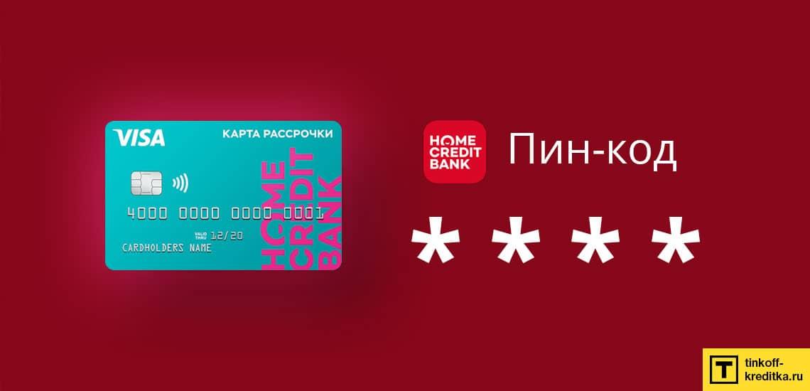 Как создать, узнать, изменить и восстановить пин-код от кредитной карты рассрочки банка Хоме