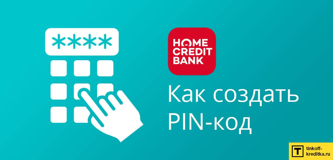 Создание pin-кода от кредитки рассрочки Хоум Кредит