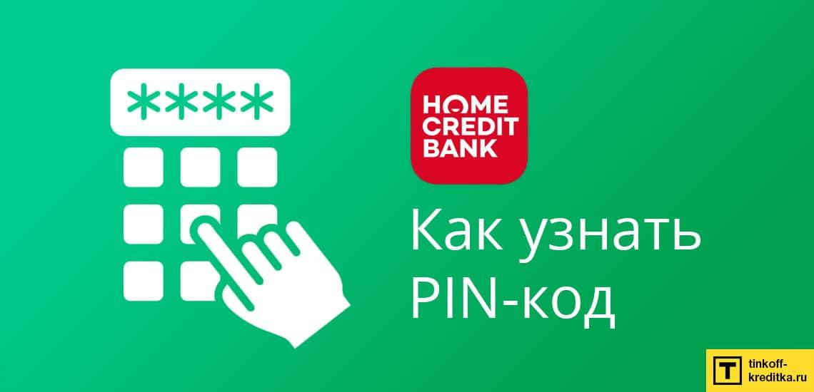 Узнать pin-код от кредитки рассрочки Хоум Кредит