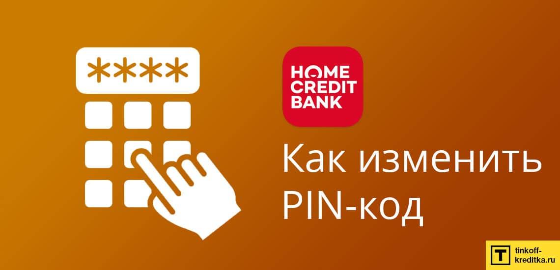Изменение pin-кода от кредитки рассрочки Хоум Кредит