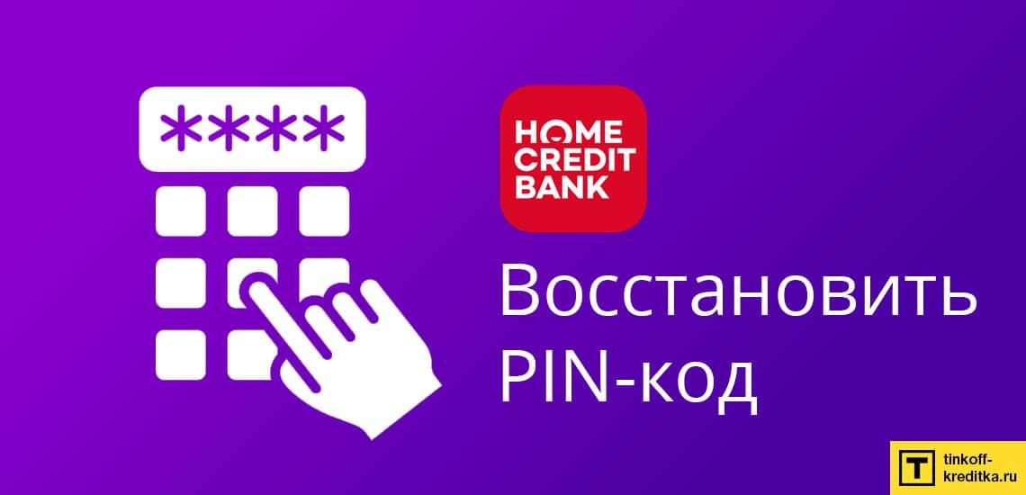Восстановление pin-кода от кредитки рассрочки Хоум Кредит