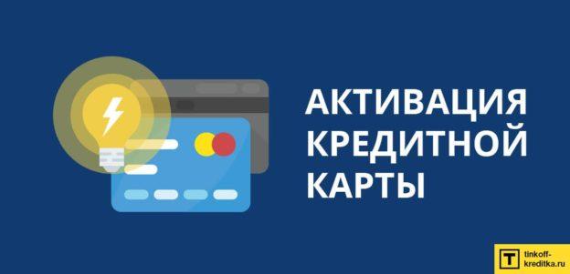Как активировать кредитную карту: по телефону, онлайн, в банке
