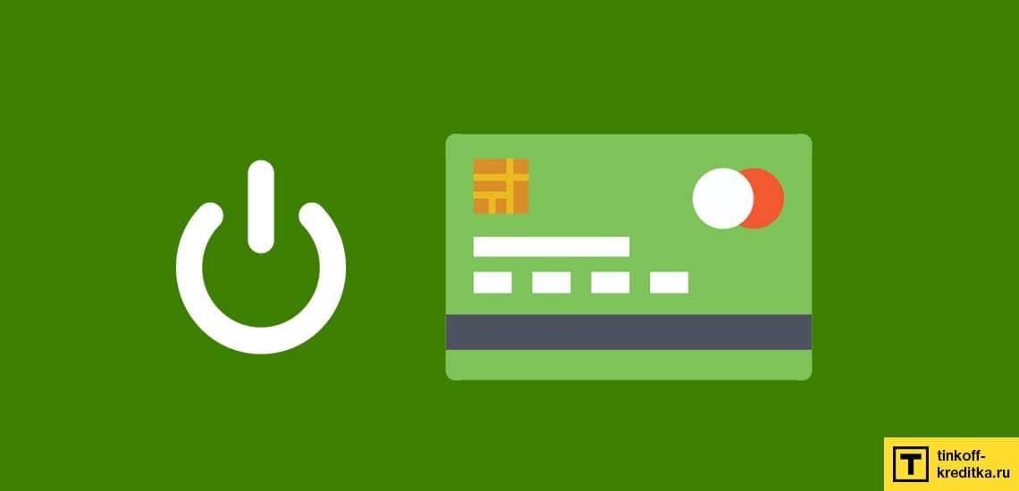 Зачем нужна активация кредитки  и все ли карты нужно активировать?