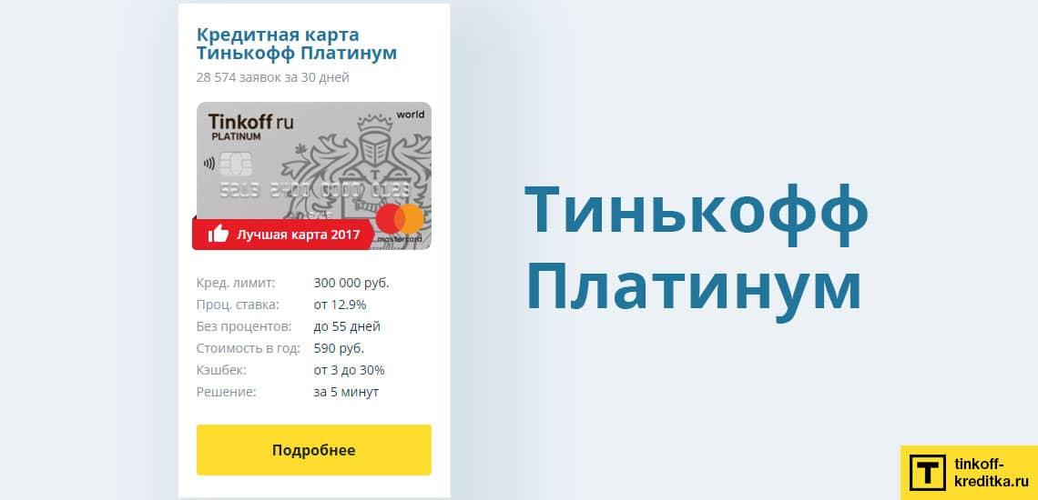 Способы активации кредитной карточки Tinkoff Platinum