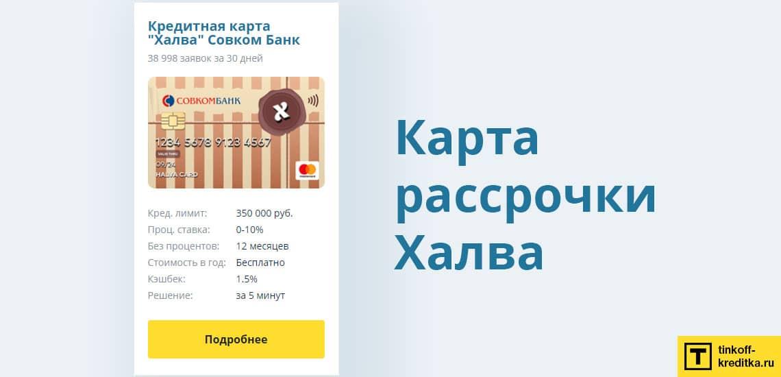 Способы активации кредитной карточки рассрочки от банка Совкомбанк