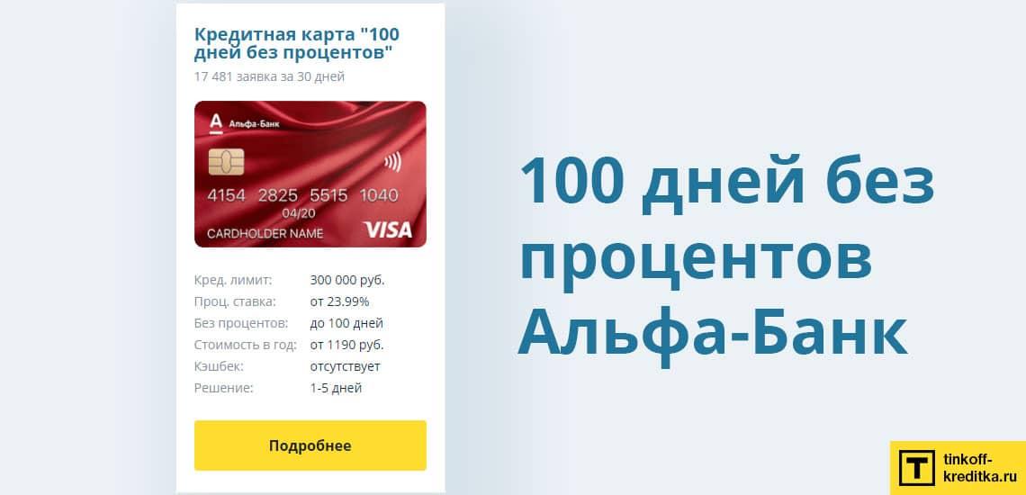 Способы активации кредитной карточки от банка Альфа-Банк