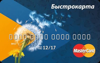 Кредитная карта Быстрокарта (Быстроденьги) онлайн-заявка