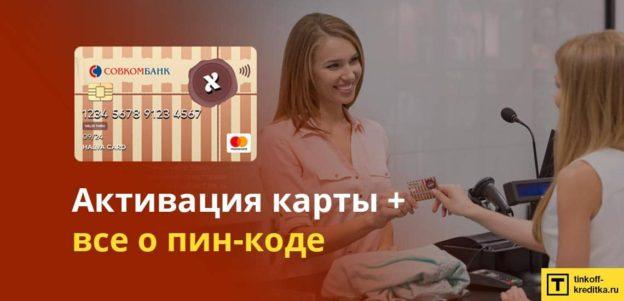 Активировать карту рассрочки Халва Совкомбанка и получить PIN-код