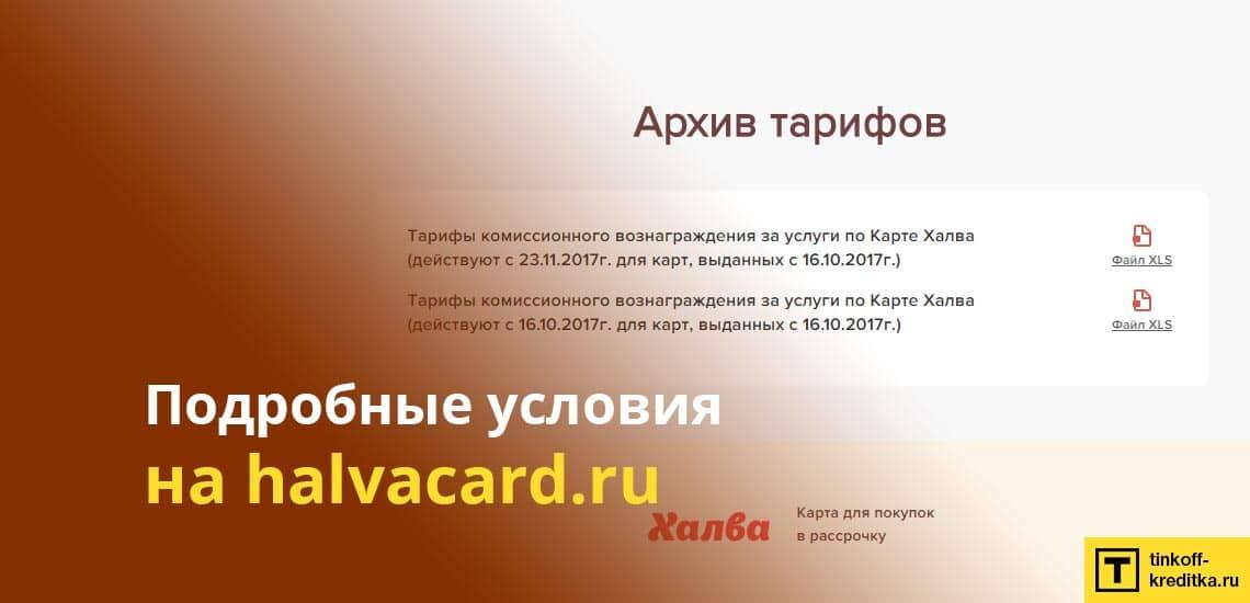 Перед активацией карточки (совершением первой покупки) ознакомьтесь с подробными условиями по кредиту