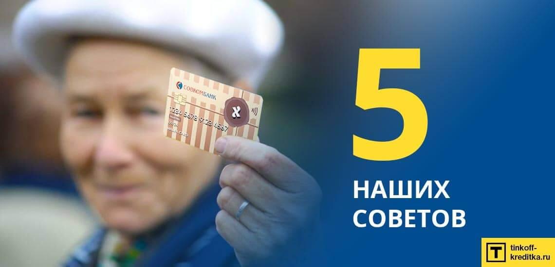 Правила и советы по правильному использованию беспроцентной рассрочки от Совкомбанка от сайта Бробанк.ру