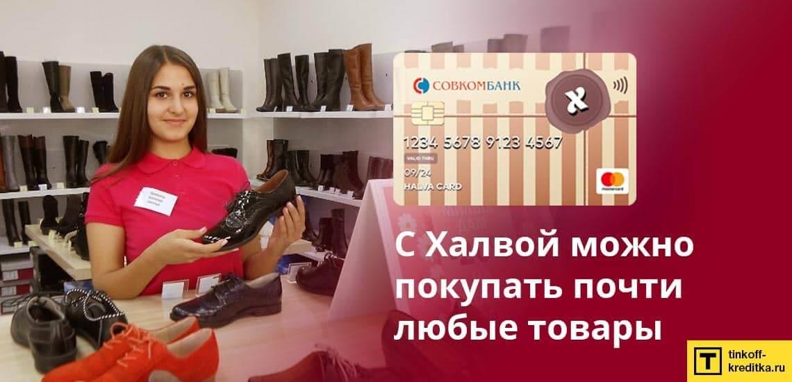 Расплачиваться картой Халва можно за одежду и обувь, без процентов до 12 месяцев