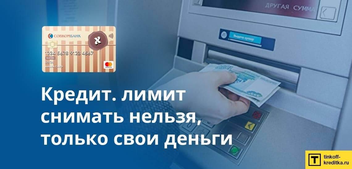 Снятие денег в пределах кредитного лимита не предусмотрено, только размещенных сверх
