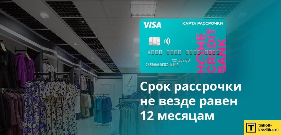 Перед приобретением товара заранее узнайте у магазина-партнера банка Хоме срок рассрочки