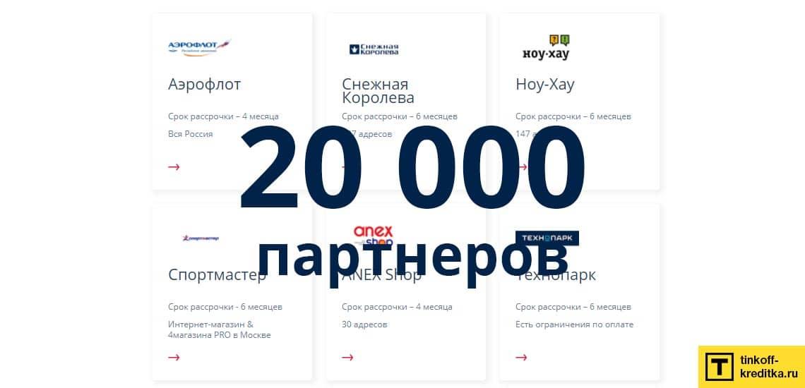 Совершать покупки с беспроцентной рассрочкой можно в 20 000 партнеров банка
