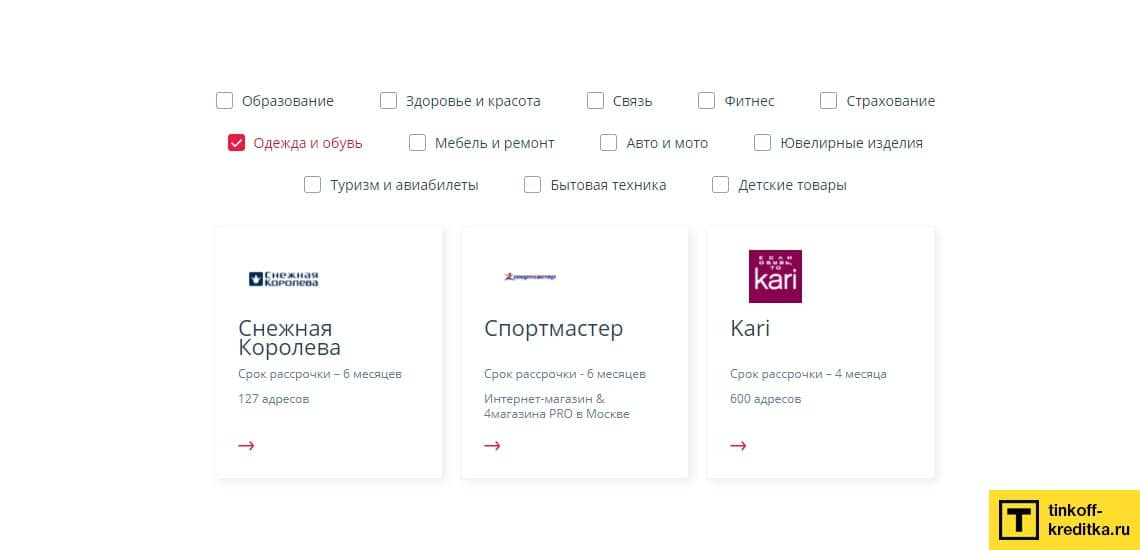 Home кредит банк партнеры магазины