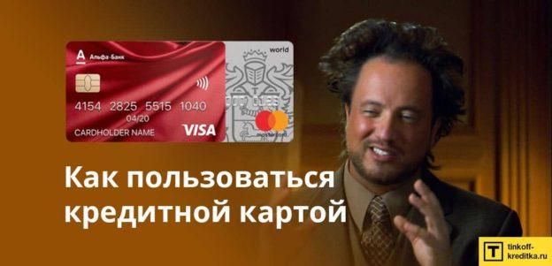 Как пользоваться кредитной картой и как экономить с выгодой