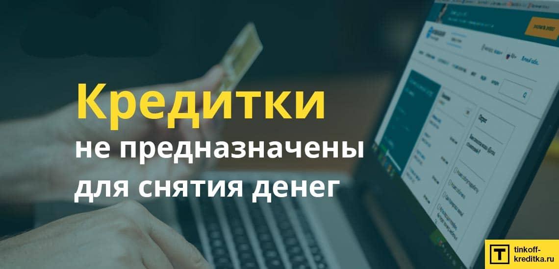 Пользуйтесь кредитной карты для совершения безналичных покупок или расчетов в Интернете